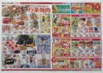 コープさっぽろ チラシ発行日:2014/8/8