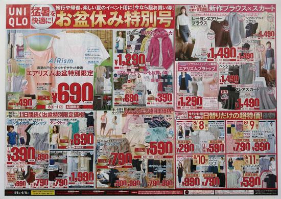 ユニクロ チラシ発行日:2014/8/8