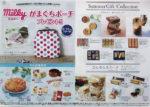不二家 チラシ発行日:2014/8/9
