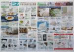 ニトリ チラシ発行日:2014/8/8