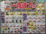 100満ボルト チラシ発行日:2014/8/9