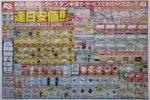 ケーズデンキ チラシ発行日:2014/8/9