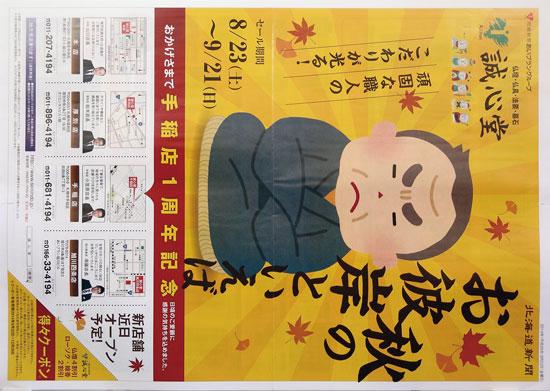 誠心堂 チラシ発行日:2014/8/23