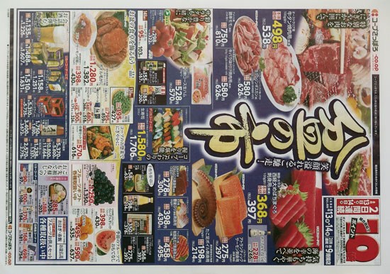 コープさっぽろ チラシ発行日:2014/8/13