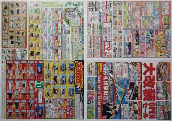 ヤマダ電機 チラシ発行日:2014/8/9