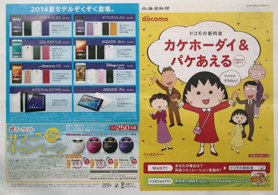 ドコモ チラシ発行日:2014/8/9
