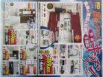 100満ボルト チラシ発行日:2014/8/13