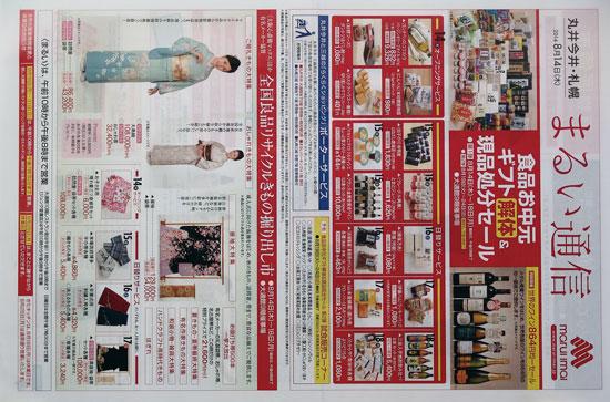 丸井今井 チラシ発行日:2014/8/14