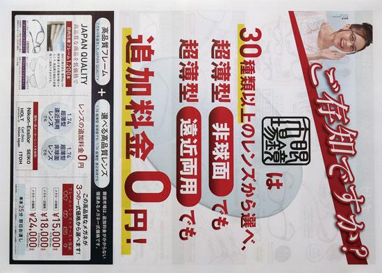 眼鏡市場 チラシ発行日:2014/8/10