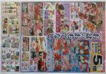 東光ストア チラシ発行日:2014/8/12