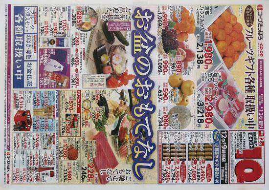 コープさっぽろ チラシ発行日:2014/8/12