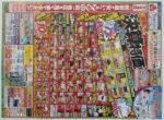 ヤマダ電機 チラシ発行日:2014/8/16