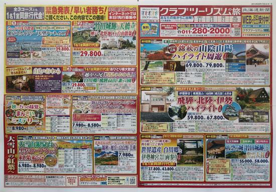 クラブツーリズム チラシ発行日:2014/8/17