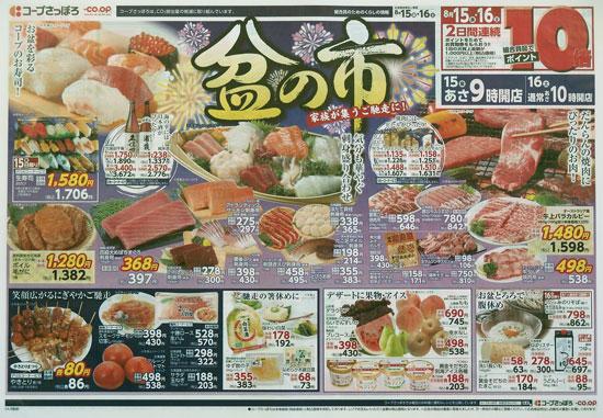 コープさっぽろ チラシ発行日:2014/8/15