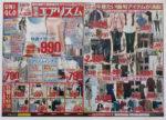 ユニクロ チラシ発行日:2014/8/15