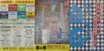 白石神社 チラシ発行日:2014/9/1