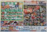ダイエー チラシ発行日:2014/8/15