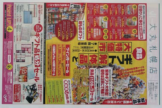 大丸札幌店 チラシ発行日:2014/8/20