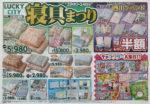 北雄ラッキー チラシ発行日:2014/8/20