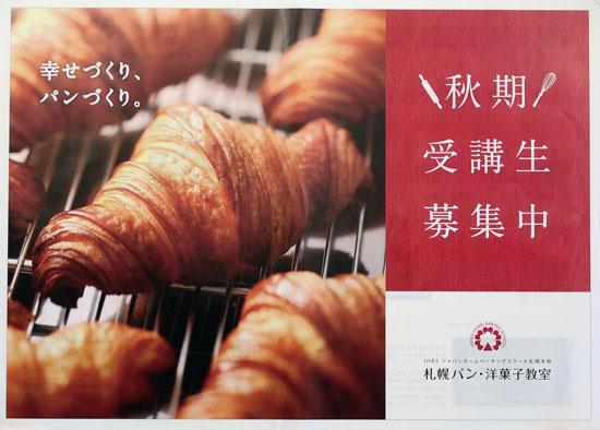 札幌パン・洋菓子教室 チラシ発行日:2014/8/17
