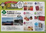 北海道新聞 チラシ発行日:2014/8/20