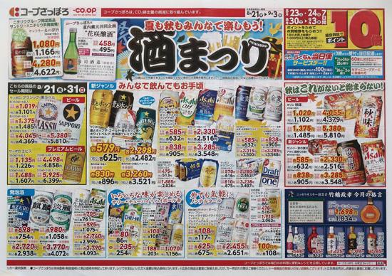 コープさっぽろ チラシ発行日:2014/8/21