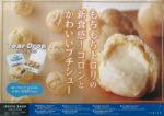 石屋製菓 チラシ発行日:2014/8/21