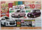 トヨタカローラ札幌 チラシ発行日:2014/8/23
