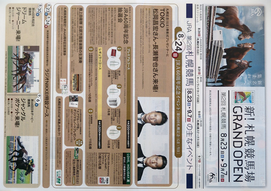 JRA チラシ発行日:2014/8/23
