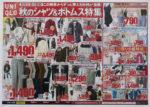 ユニクロ チラシ発行日:2014/8/22