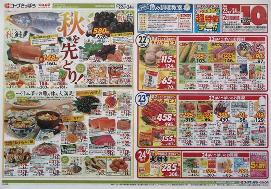 コープさっぽろ チラシ発行日:2014/8/22