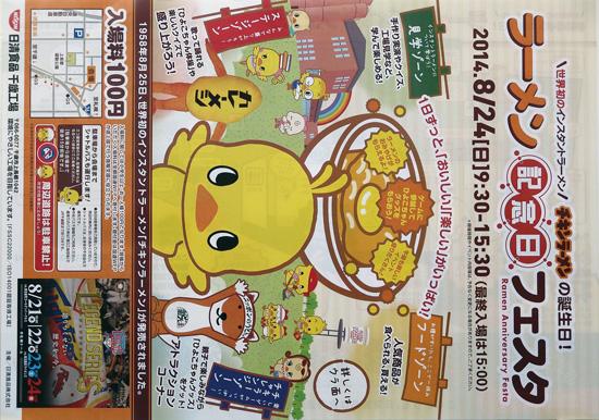 日清食品 チラシ発行日:2014/8/24