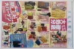 大丸札幌店 チラシ発行日:2014/8/27