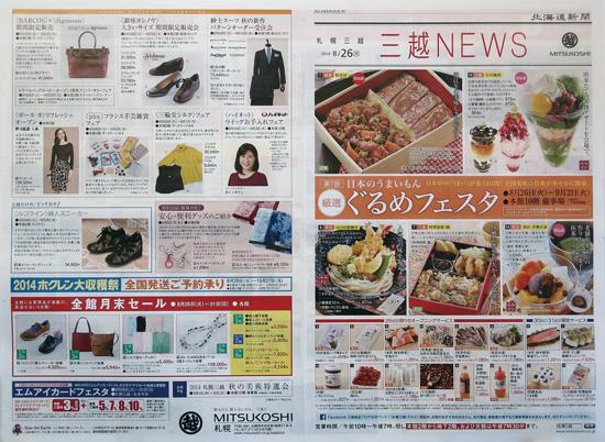 三越 チラシ発行日:2014/8/26
