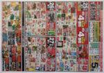 東光ストア チラシ発行日:2014/8/25