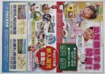 札幌大蔵学園 チラシ発行日:2014/8/20