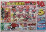 コープさっぽろ チラシ発行日:2014/8/24