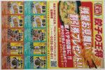 餃子の王将 チラシ発行日:2014/8/24