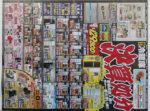 100満ボルト チラシ発行日:2014/8/30