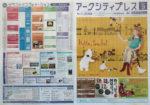 新さっぽろサンピアザ チラシ発行日:2014/8/31