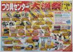 つり具センター チラシ発行日:2014/8/29