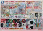 西松屋 チラシ発行日:2014/8/28