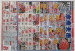 アークス チラシ発行日:2014/8/27