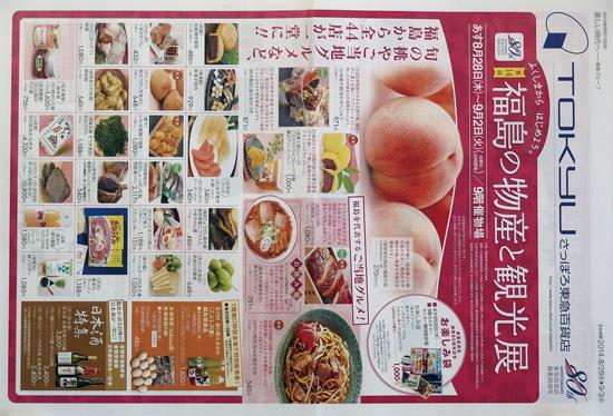 東急百貨店 チラシ発行日:2014/8/28