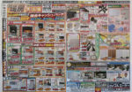 ジョイフルエーケー チラシ発行日:2014/8/27