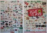 東急ハンズ チラシ発行日:2014/8/28