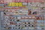 ケーズデンキ チラシ発行日:2014/8/30