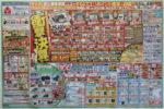 ヤマダ電機 チラシ発行日:2014/8/30