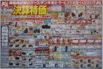 ケーズデンキ チラシ発行日:2014/9/6