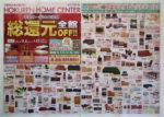 ホクレンホームセンター チラシ発行日:2014/9/6